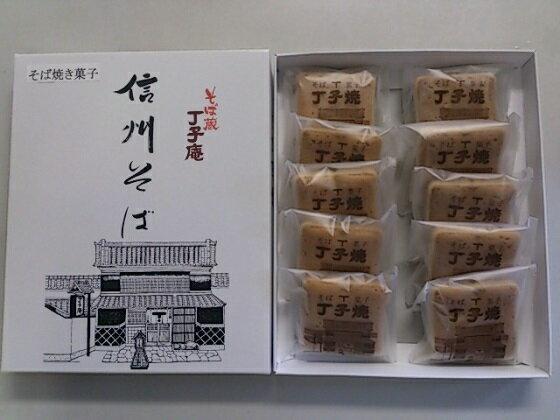 【ふるさと納税】そば菓子 丁子焼 10個入 【和菓子/ 菓子・スイーツ】