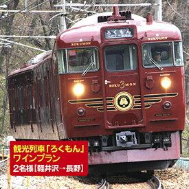 【ふるさと納税】観光列車「ろくもん」ワインプラン ご招待(2名様) (チケット・電車)【お座敷列車・ペア】
