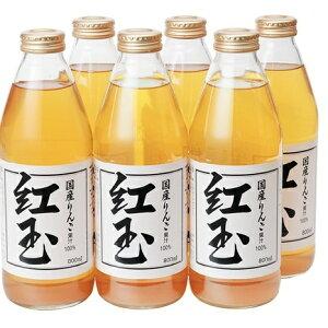 【ふるさと納税】ツルヤ 国産紅玉ジュース 【果実飲料・リンゴジュース・アップルジュース・林檎】