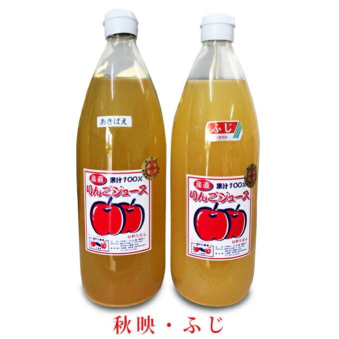 【ふるさと納税】大森園のアップルジュース 1L2本セット(秋映・ふじ) 【飲料類/果汁飲料/りんご・林檎・ソフトドリンク】