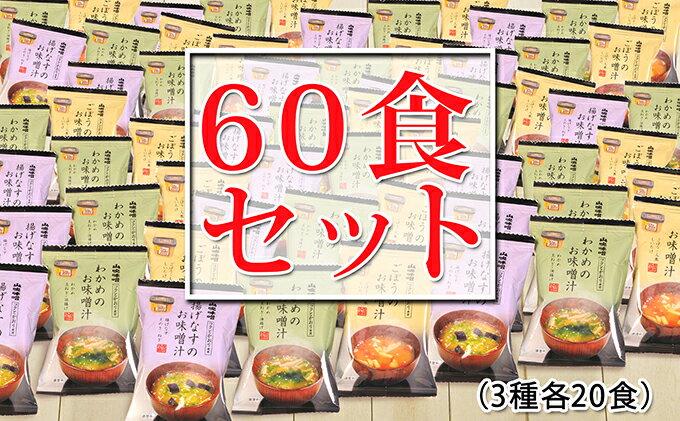 【ふるさと納税】山吹味噌フリーズドライ味噌汁 60食セット 【加工品/即席みそ汁/インスタント】