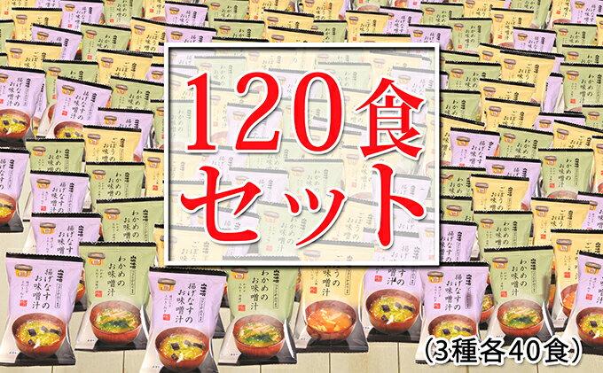 【ふるさと納税】山吹味噌フリーズドライ味噌汁 120食セット 【加工品/即席みそ汁/インスタント】