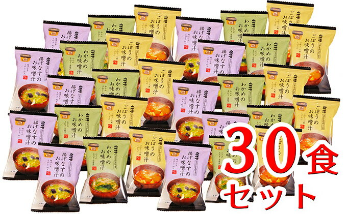 【ふるさと納税】山吹味噌フリーズドライ味噌汁 30食セット 【加工品/即席みそ汁/インスタント】