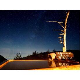 【ふるさと納税】ランプの宿高峰温泉 ペア宿泊券(1泊2食付) 【チケット・旅行】