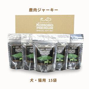 【ふるさと納税】鹿肉ジャーキー(犬・猫用)15袋【ペットのおやつ付】 【鹿肉・加工食品】