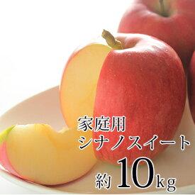 【ふるさと納税】信州小諸産御家庭用シナノスイート約10kg 【果物類・林檎・りんご・リンゴ】 お届け:2020年10月中旬〜11月上旬