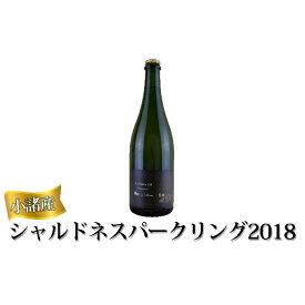 【ふるさと納税】小諸産 シャルドネスパークリング2018 【お酒・シャンパン・スパークリングワイン】