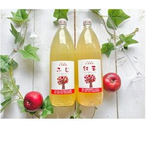 【ふるさと納税】松澤農園の小諸市産りんごジュース2本セット(ふじ・紅玉) 【飲料類・飲料・果汁飲料・りんご・ジュース・リンゴジュース】