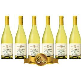 【ふるさと納税】マンズワイン ソラリス信州シャルドネ樽仕込 750ml×6本 【ワイン・お酒・白ワイン】