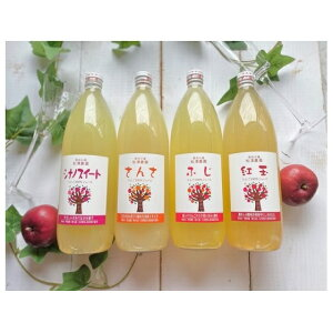 【ふるさと納税】林檎を食べるつもりで飲むジュース4本セット(品種おまかせ4種) 【飲料類・果汁飲料・りんご・ジュース・林檎・リンゴ】