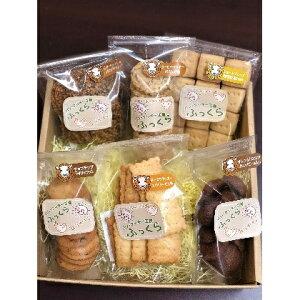 【ふるさと納税】【しののめ作業所】クッキー詰め合わせ お取り寄せ ギフト 洋菓子 スイーツ 【お菓子・スイーツ】