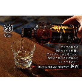 【ふるさと納税】マルスモルテージ「越百」(700ml) 【お酒・洋酒・リキュール類】