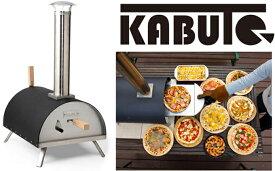 【ふるさと納税】ポータブルピザオーブン「KABUTO(カブト)」 【雑貨・日用品・キッチン用品・バーベキュー】