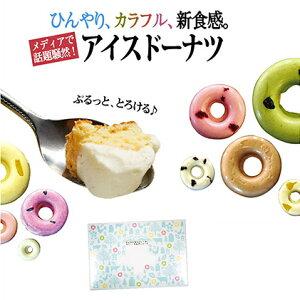 【ふるさと納税】【ぷるっととろける♪】アイスドーナツ「Bセット」(6個入) 【スイーツ・お菓子・ドーナツ・アイス】