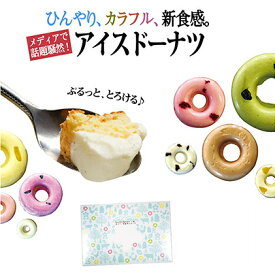 【ふるさと納税】【ぷるっととろける♪】アイスドーナツ「ABセット」(12個入) 【スイーツ・お菓子・ドーナツ・アイス】