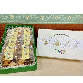 【ふるさと納税】【手作り】クッキー詰合せ「ギフトセット」(10種) 【お菓子・焼菓子・クッキー・福祉用品】