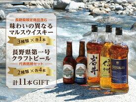 【ふるさと納税】本坊酒造ウイスキー&南信州ビール 【お酒・洋酒・リキュール類・ビール・セット・酒】