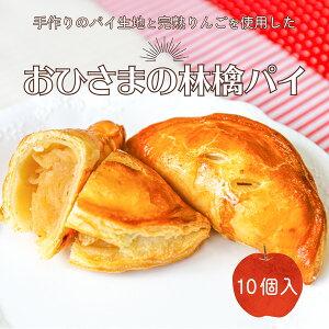 【ふるさと納税】おひさまの林檎パイ 10個セット