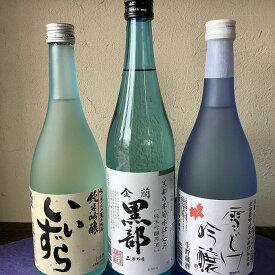 【ふるさと納税】信濃大町 吟醸酒 味めぐりセット