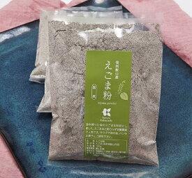 【ふるさと納税】えごま粉 100g×5袋 【 長野県 飯山市 】