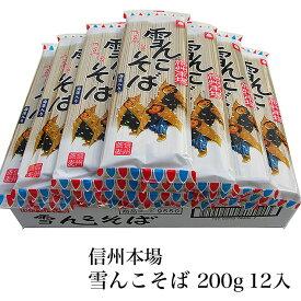 【ふるさと納税】信州本場 雪んこそば 200g 12入 【 蕎麦 長野県 飯山市 】