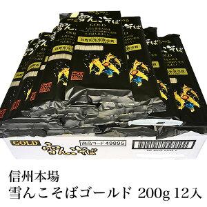 【ふるさと納税】雪んこそば ゴールド 200g 12入 【 蕎麦 長野県 飯山市 】