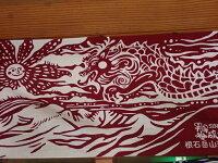 【ふるさと納税】ドラゴン手ぬぐい(硫黄岳山荘グループオリジナル)