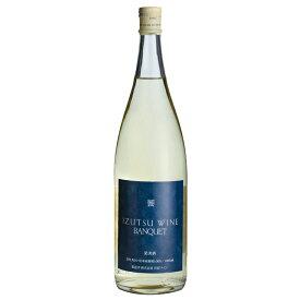 【ふるさと納税】 井筒ワイン バンクエット(白)1800ml