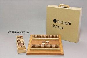 【ふるさと納税】家具職人が作る木のリバーシセット