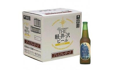 【ふるさと納税】〈プレミアム・ダーク〉12本 THE軽井沢ビール 【お酒/ビール】