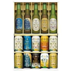 【ふるさと納税】THE軽井沢ビールセット〈G-PH〉クラフトビール 地ビール 信州 ご当地 飲み比べ お取り寄せ 【お酒/ビール】