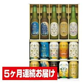 【ふるさと納税】【5ヶ月定期便】THE軽井沢ビールセット〈G-PH〉クラフトビール 地ビール 飲み比べ 信州 ご当地 お取り寄せ 【定期便・お酒/ビール】