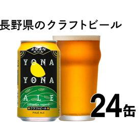 【ふるさと納税】よなよなエール(24缶)クラフトビール 【お酒・ビール】