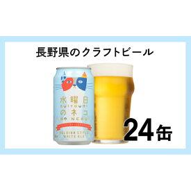 【ふるさと納税】24缶 水曜日のネコ 【お酒・ビール・クラフト】