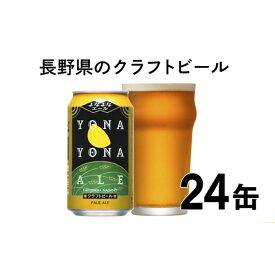 【ふるさと納税】よなよなエール 定期便 6ヶ月 【定期便・お酒・地ビール】