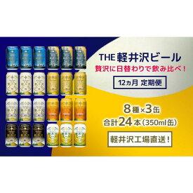 【ふるさと納税】飲み比べセット24缶THE軽井沢ビール  12ヶ月連続お届け 【定期便・お酒・地ビール・ビール・12ヶ月・12回・飲み比べセット】 お届け:2021年2月より順次発送