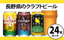 【ふるさと納税】よなよなエールと軽井沢高原ビールのクラフトビール飲み比べセット 3種24本 【お酒・地ビール・クラフトビール・ビール】