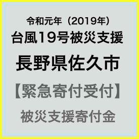【ふるさと納税】【令和元年 台風19号災害支援緊急寄附受付】長野県佐久市災害応援寄附金(返礼品はありません)