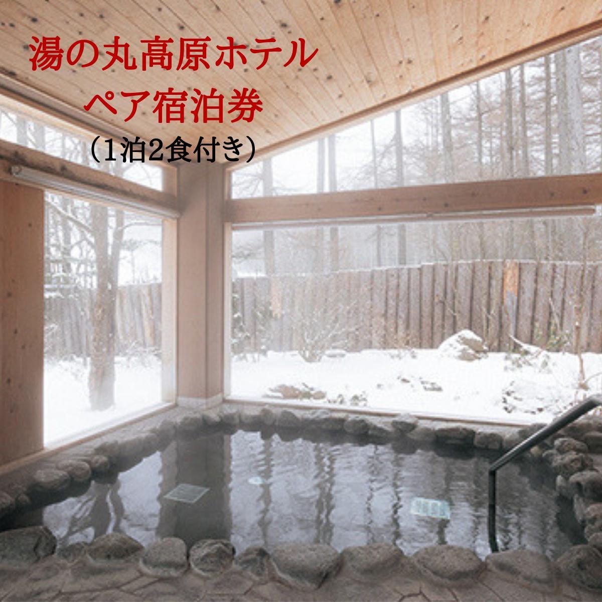 【ふるさと納税】湯の丸高原ホテル ペア宿泊券