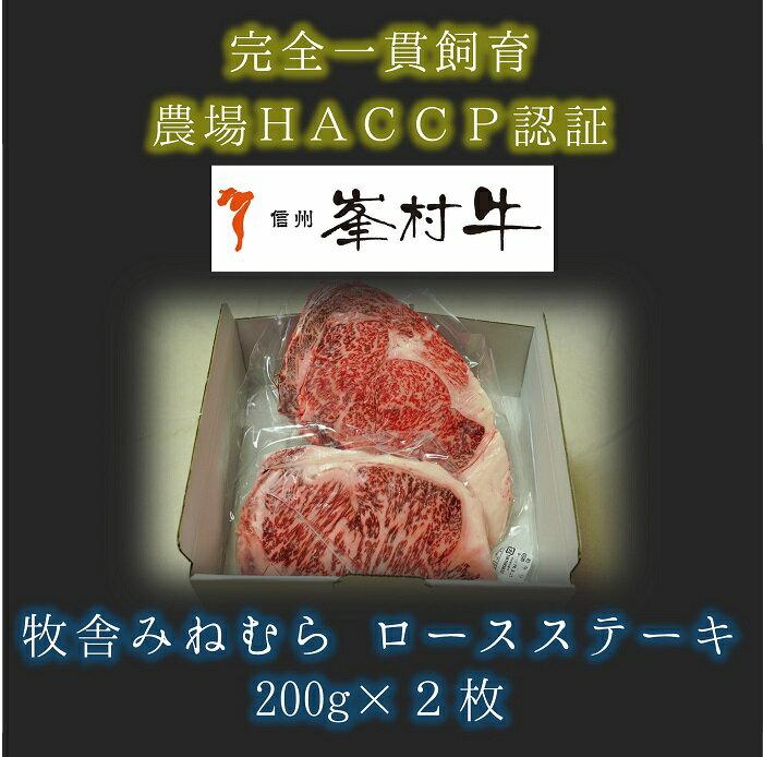 【ふるさと納税】牧舎みねむら ロースステーキ200g×2枚