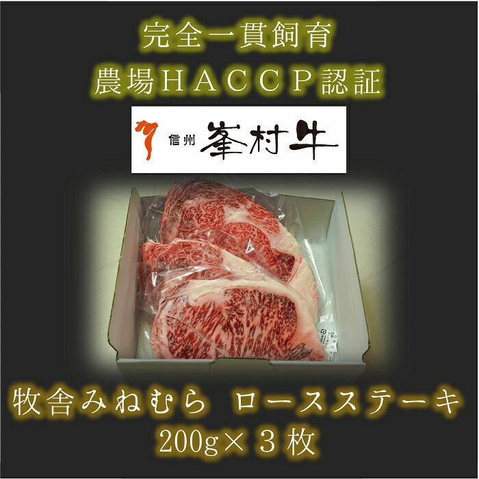 【ふるさと納税】牧舎みねむら ロースステーキ200g×3枚