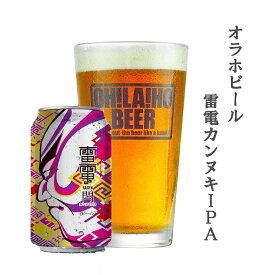 【ふるさと納税】オラホビール雷電カンヌキIPA 24缶