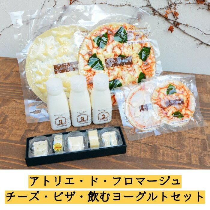 【ふるさと納税】アトリエ・ド・フロマージュ チーズ・ピザ・飲むヨーグルトセット
