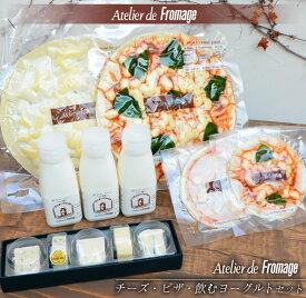 【ふるさと納税】アトリエ・ド・フロマージュ チーズ・ピザ・飲むヨーグルトセット(クラウドファンディング対象)