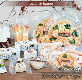 【ふるさと納税】アトリエ・ド・フロマージュ チーズアソートセット(クラウドファンディング対象)