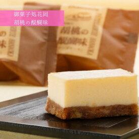 【ふるさと納税】御菓子処花岡 胡桃の醍醐味15個