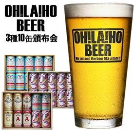 【ふるさと納税】オラホビール定期便(3回コース)
