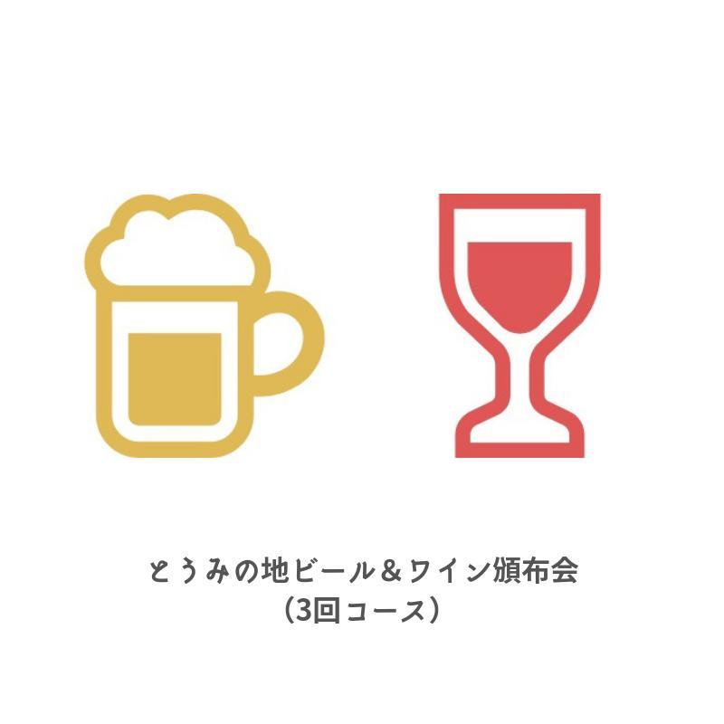 【ふるさと納税】とうみの地ビール&ワイン頒布会(3回コース)