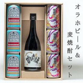 【ふるさと納税】オラホビール6缶&麦焼酎セット
