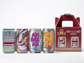 【ふるさと納税】NEWオラホビール4本セット クラフトビール 飲み比べ